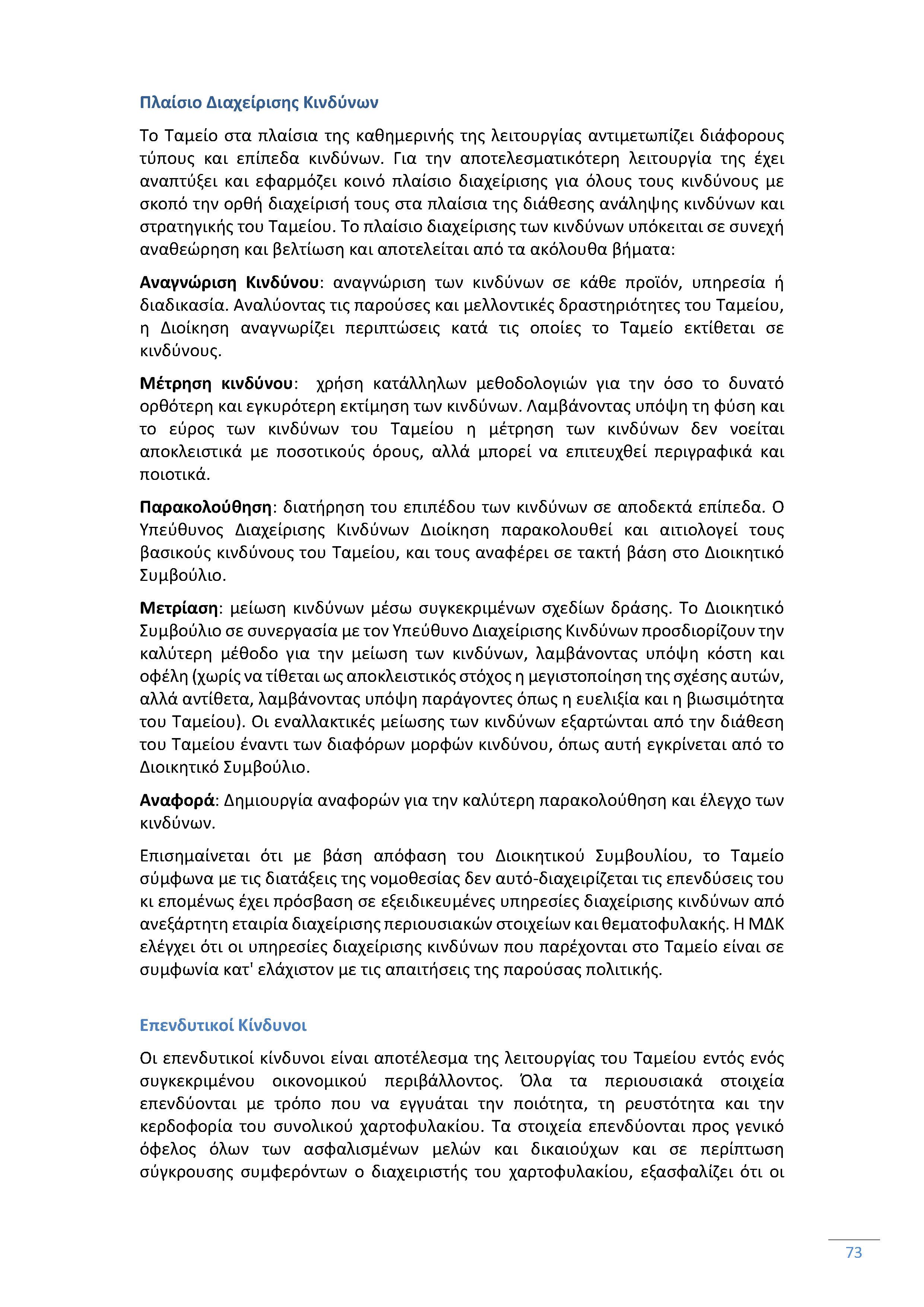 Αθλητικές Ακαδημίες, ενημέρωση λειτουργίας 26η Οκτωβρίου 2019.